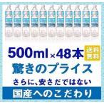 ショッピング500ml 国産天然水 きらめきの水 (500ml) 24本×2ケース【送料無料※一部地域を除く】