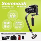 Sevenoak カメラスタビライザー デジタル一眼レフカメラ/ビデオカメラ SK-W02 ブラック 【並行輸入品】