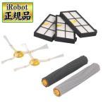 【純正品】iRobot Roomba アイロボット ルンバ 800/900シリーズ専用消耗品セット メンテナンスセット 純正品(正規品)