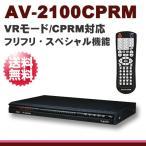 【送料無料】PLANTEC AV-1200CPRM 後継機種 CPRM/VRモード対応 スペシャル機能搭載 フリフリ リージョンフリー DVDプレーヤー「AV-2100CPRM」