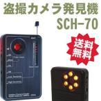 SCH-70(SCH70)  盗撮カメラ発見機&無線ディテクター  SCH-60の後継器