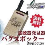 盗聴器発見器 上位機種 「バグスポッター」 送料無料