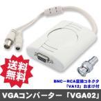 VGA02 VGAコンバーター NTSC/PAL→VGAアップスキャンコンバーター VGA02 (BNC-RCA変換コネクタ VA12 プレゼント付き)