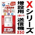 増設用 送信機 ワイヤレス人感センサー X50 ワイヤレス人感センサー リーベックス Xシリーズ