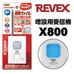 REVEX(リーベックス) ワイヤレス呼び出しチャイム 増設用 受信機 X800