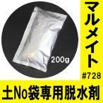 土嚢 土のう 袋 土のいらない 吸水 土嚢  土No袋専用脱水剤 マルメイト(200g)#728 丸和ケミカル