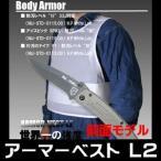防刃ベスト 防刃チョッキ 耐刃ベスト  アーマーベストL2 (前面モデル) ARMOR-V-F