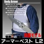 防刃ベスト 防刃チョッキ 耐刃ベスト  アーマーベストL2 (前後 両面モデル) ARMOR-VEST-L2