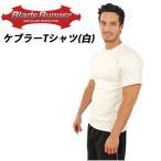 防刃Tシャツ  ブレードランナー ケブラーTシャツ ホワイト  BR-WT Sサイズ〜XXLサイズ