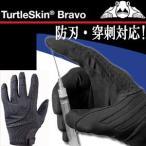 ショッピングタートル 防刃手袋 防刃・穿刺対応  タートルスキン グローブ ブラボー (TurtleSkin BRAVO)  防刃グローブ 作業用手袋