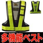 安全ベスト フリーサイズ 反射ベスト 夜行ベスト 安全チョッキ 「ミズケイ 多機能ベスト (ベスト:紺/反射帯:黄色)3001000」