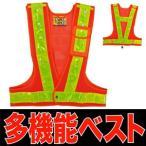 安全ベスト フリーサイズ 反射ベスト 夜行ベスト 安全チョッキ  ミズケイ 多機能ベスト (ベスト:橙/反射帯:黄色)3002021