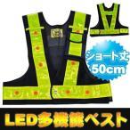 フリーサイズ 反射ベスト 夜行ベスト ミズケイ LED付き多機能安全ベスト 光るんです! ショート丈50cm (ベスト:紺/反射帯:黄色) 3012701  安全ベスト led