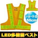 フリーサイズ 反射ベスト 夜行ベスト  ミズケイ LED付き多機能安全ベスト 光るんです! ショート丈50cm (ベスト:黄/反射帯:黄色) 3012703  安全ベスト led
