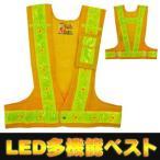 LED安全ベスト フリーサイズ 反射ベスト 夜行ベスト 安全チョッキ  ミズケイ LED付き多機能安全ベスト (ベスト:黄/反射帯:黄色)  3012001