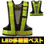 LED安全ベスト フリーサイズ 反射ベスト 夜行ベスト 安全チョッキ  ミズケイ LED付き多機能安全ベスト (ベスト:紺/反射帯:黄色)  3011000