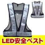 LED安全ベスト フリーサイズ 反射ベスト 夜行ベスト 安全チョッキ  ミズケイ LED安全ベスト (ベスト:紺/反射帯:白色) 反射材幅6cm 5916502
