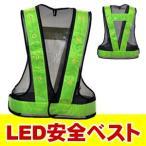LED安全ベスト フリーサイズ 反射ベスト 夜行ベスト 安全チョッキ  ミズケイ LED安全ベスト (ベスト:紺/反射帯:黄色) 反射材幅6cm 5916505