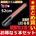 誘導灯 誘導棒 パトロール 安全パトロール  誘導棒 花子 52cmタイプ (赤色LED発光)  お得な5本セット