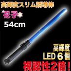 誘導灯 誘導棒 パトロール 安全パトロール  誘導棒花子 54cmタイプ (青色LED発光)  ミズケイ