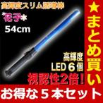 誘導灯 誘導棒 パトロール 安全パトロール  誘導棒花子 54cmタイプ (青色LED発光)  お得な5本セット