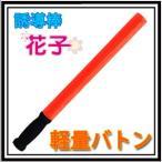 誘導棒 誘導灯 安全パトロール 花子  軽量バトン (非発光) オレンジ ミズケイ