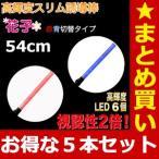 誘導灯 誘導棒 花子54cm (赤・青切替タイプ)  お得な5本セット