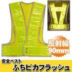 安全ベスト フリーサイズ 反射ベスト 夜行ベスト ミズケイ 安全ベスト ふちピカフラッシュ (ベスト:黄/反射帯:黄色) 反射材幅90mm ふちピカFLASH 5919006