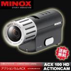 MINOX(ミノックス) ヘルメットカメラ 小型ビデオカメラ アクションカム  ACX-100 HD ACTIONCAM 送料無料