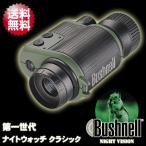 【ブッシュネル(Bushnell)】単眼鏡型 暗視スコープ 第一世代 ナイトビジョン 「ナイトウォッチクラシック」【送料無料】