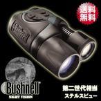 ブッシュネル 第二世代 暗視スコープ デジタル ナイトビジョン