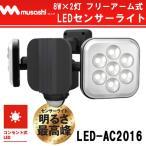8W×2灯 フリーアーム式LEDセンサーライト LED-AC2016 完全新構造 照射方向・取り付けが自由自在!ムサシ