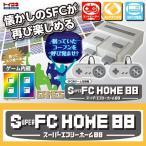 SFC HOME 88 88ゲーム内蔵 2コントローラー付き スーパーファミコンホーム88トーコネ