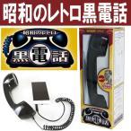 「昭和のレトロ黒電話」スマートフォン用 固定電話型ヘッドセット 4極ミニプラグ(直径3.5mm)のスマホ対応!トーコネ【送料無料】