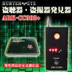 正規品 盗聴器 盗聴 盗撮カメラ 電波 発見器 探知機 ARK-CC308+ HUNTER EYE ハンターアイ