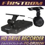 ショッピングドライブレコーダー FIRSTCOM(ファーストコム) 2カメドライブレコーダー FC-DR202W