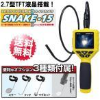 LEDライト付き 防水 スネイクカメラ SNAKE-15 内視鏡型スコープカメラ 点検カメラ フレシキブルカメラ ケンコートキナー 送料無料