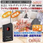 盗聴器 盗撮器 発見器 光学式有線カメラ発見器 RFマルチディテクターβ ベータ R-211  送料無料