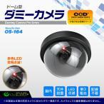 防犯用 屋内 ドーム型 小型 ダミーカメラ フェイクカメラ ブラック  OS-164