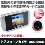 【送料無料】BSC-006 後継機 タッチパネル式 デジタル 玄関ドア ピンホール ビューア (動体検知SDカード録画、暗視機能付き)ドアスコープカメラ「BSC-006N」