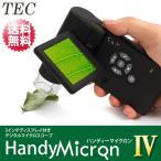 handymicron4 デジタル顕微鏡 液晶画面搭載 ハンディータイプのデジタルマイクロスコープ「ハンディーマイクロン 4」【handymicron3 後継機種】【送料無料】