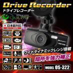 ショッピングドライブレコーダー WDR 動体検知 フルハイビジョン ドライブレコーダー 「OS-322」【送料無料】