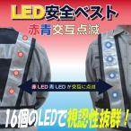 LED安全ベスト 反射ベスト 夜行ベスト 安全チョッキ LED安全ベスト赤・青交互切替(ベスト:紺/反射帯:白 幅70mm)16LED  ミズケイ