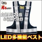 LED安全ベスト フリーサイズ 反射ベスト 夜行ベスト 安全チョッキ 多機能ベスト 光るんです!(白LED/ベスト:紺/反射帯:白) ミズケイ