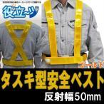 タスキ型安全ベスト(ゴールド)  安全ベスト フリーサイズ 反射ベスト 夜行ベスト 安全チョッキ ミズケイ