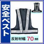 安全ベスト フリーサイズ 反射ベスト 夜行ベスト 安全チョッキ 反射帯:70mmタイプ ベスト:紺/反射帯:白  5917602 ミズケイ