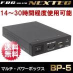 NEXTEC FIRSTCOM FIRSTEC ドライブレコーダー用 マルチ・パワーボックス  BP-5  送料無料