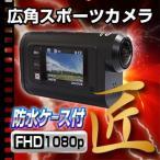 アクションカム ウェアラブル カメラ 広角スポーツカメラ  Highlander(ハイランダー) NCS02380132-A0 匠ブランド