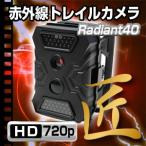 不可視 赤外線LED ライト 搭載 トレイルカメラ 防犯 監視 カメラ 匠ブランド  Radiant40 (ラディアント40)  NCT02480140-A9  送料無料