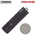 レーザーポインター レッド レーザー  LPB2401BK  単4電池 ヤザワコーポレーション【ゆうパケット便で送料無料】